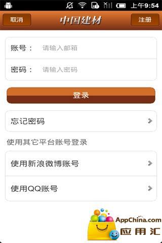 中国建材平台截图3