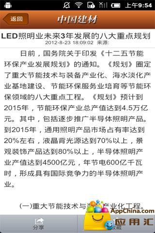 中国建材平台截图4