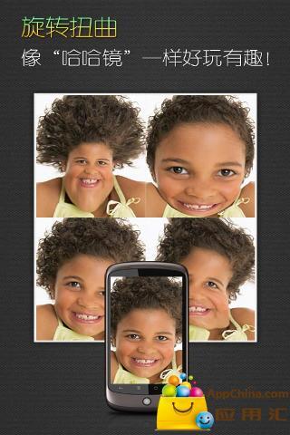 天天美图:最好用的图片美化工具截图4