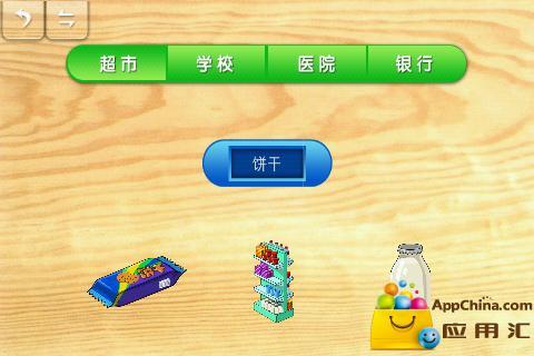 宝宝拼图:社会 益智 App-癮科技App