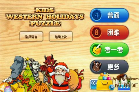 宝宝拼图:外国节日|玩益智App免費|玩APPs