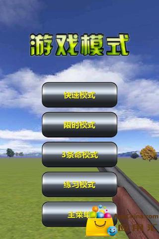 【免費射擊App】口袋飞碟-APP點子