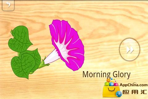 宝宝拼图:植物截图2