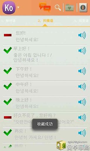 常用韩语截图2