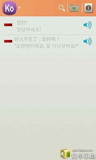 常用韩语截图3