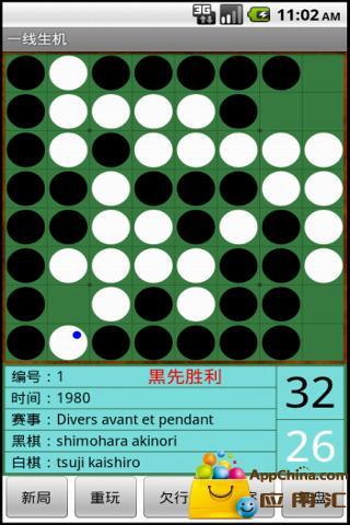 黑白棋一线生机截图1