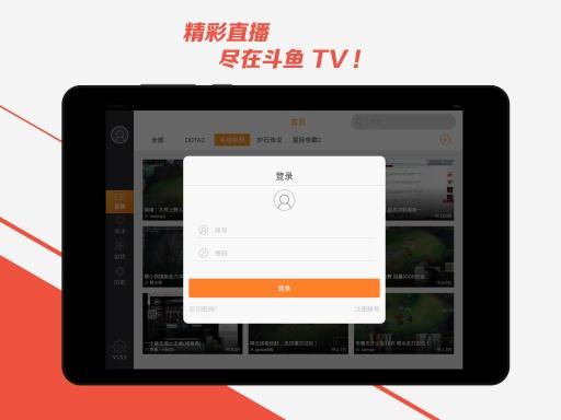 斗鱼TV截图3