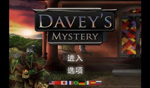 Davey's截图4