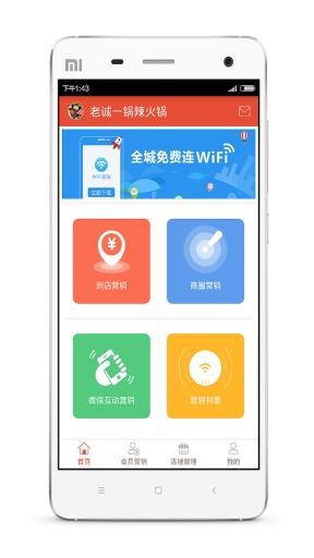 WiFi商家