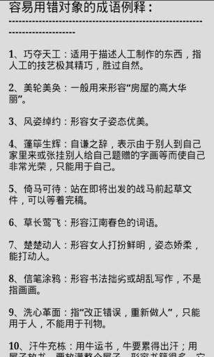 高考语文基础知识截图1