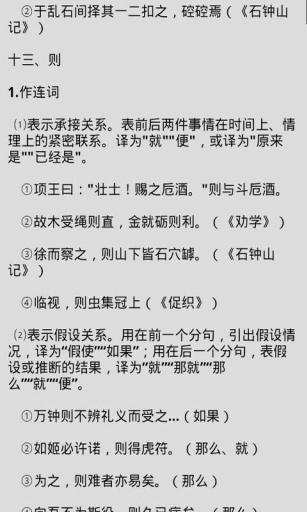高考语文基础知识截图2