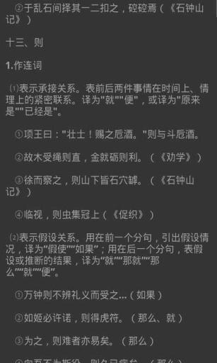 高考语文基础知识截图3