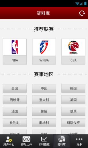 7M篮球比分截图2