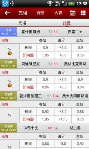 7M篮球比分截图4