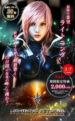 最终幻想13:雷光归来 云端版截图0