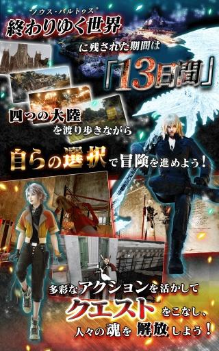 最终幻想13:雷光归来 云端版截图1