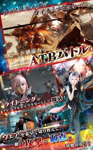 最终幻想13:雷光归来 云端版截图2
