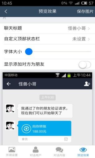 微信对话生成器