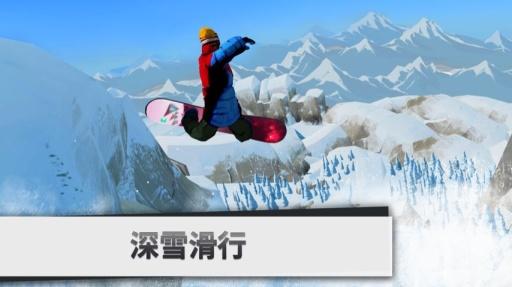 单板滑雪 第四维截图4