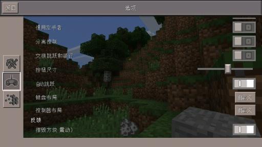 我的世界Win10UI版截图1