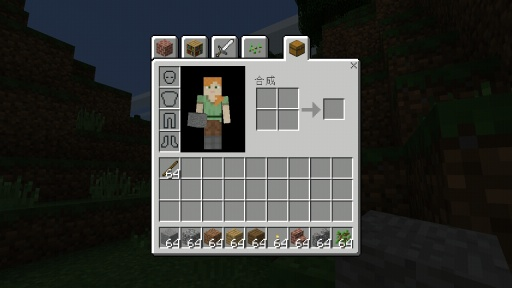 我的世界Win10UI版截图3