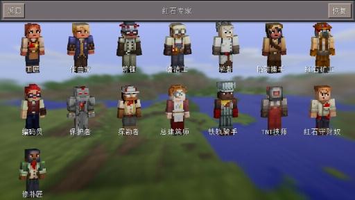 我的世界Win10UI版截图4
