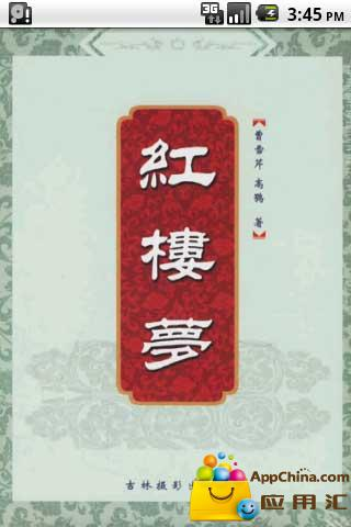 红楼之缘来小说无弹窗_萧晓音_红楼之缘来最新章节_全集TXT免费 ...