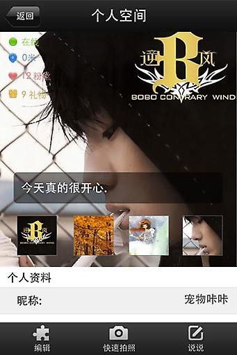 美剧迷 社交 App-愛順發玩APP