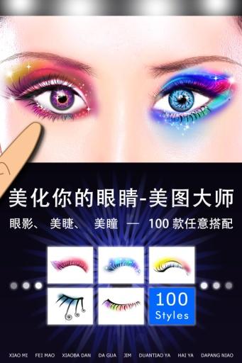 炫彩眼妆Fun! 真人化妆游戏截图0