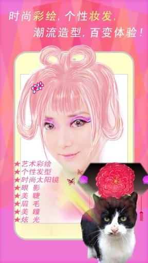 炫彩美妆Fun! 真人化妆游戏截图1