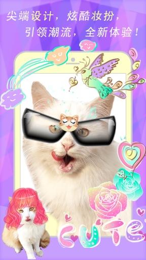 炫彩美妆Fun! 真人化妆游戏截图3