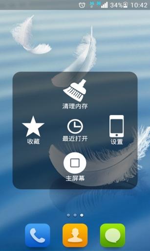 iphone虚拟按键助手截图0