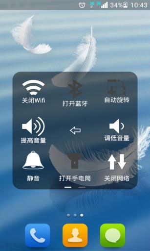 iphone虚拟按键助手截图1