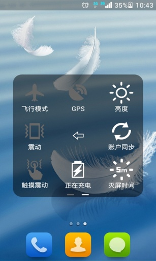 iphone虚拟按键助手截图2