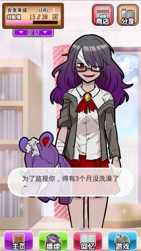 前女友的复仇 中文版