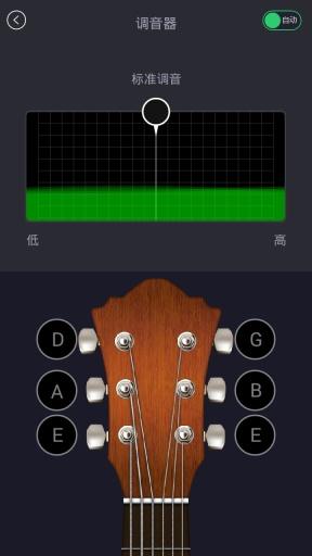 爱玩吉他截图3