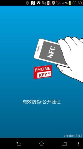 Phonekey截图1
