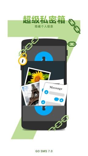GO短信截图2