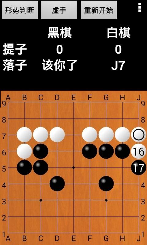 围棋截图1
