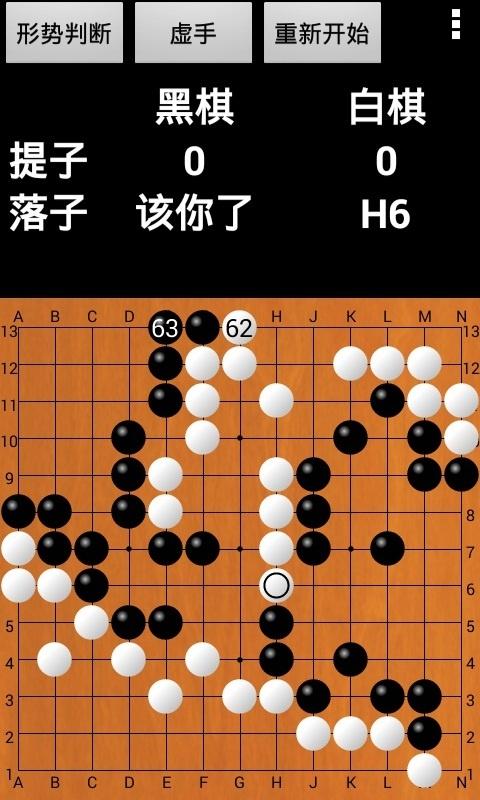 围棋截图2