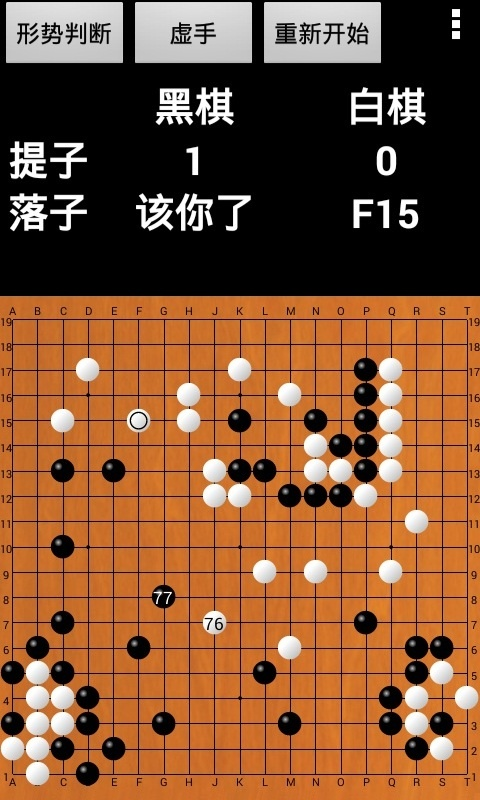 围棋截图3
