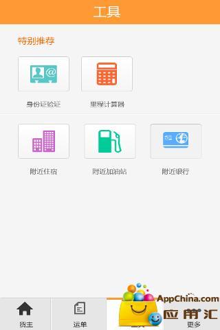 物流QQ配货专用软件