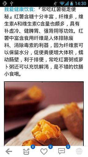 健康饮食大百科