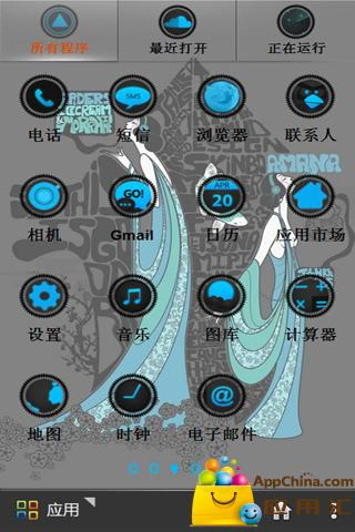 秀桌面-婀娜的蓝调截图2