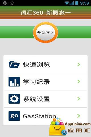 玩生產應用App|词汇360《新概念一》免費|APP試玩
