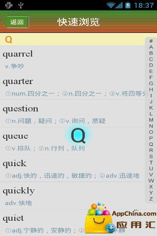 【免費書籍App】词汇360《初中英语》-APP點子