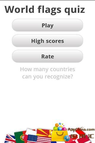 标志测验 - 世界国旗