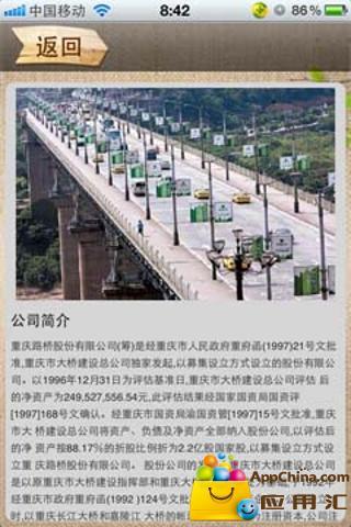 重庆路桥 生活 App-癮科技App