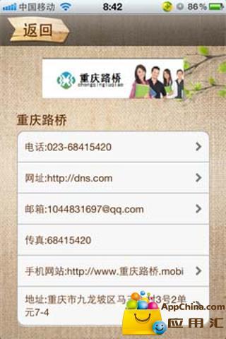 重庆路桥 生活 App-愛順發玩APP