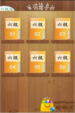 单词播音机六级版 生產應用 App-愛順發玩APP